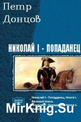 Николай I – Попаданец. Дилогия в одном томе