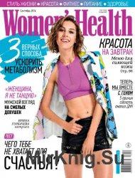Women's Health №9 2016 Россия