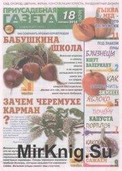 Приусадебная газета № 18 - 2016