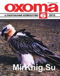 Охота и охотничье хозяйство №6 2016 г