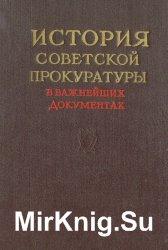 История советской прокуратуры в важнейших документах