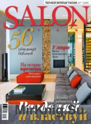 Salon-interior №10 2016