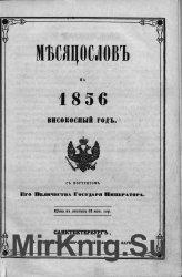 Месяцеслов на 1856 високосный год