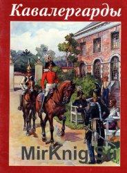 Кавалергарды по страницам полковой истории 1724-1825