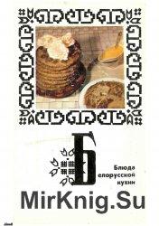 Блюда белорусской кухни. Открытки