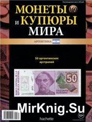 Монеты и купюры мира №-160