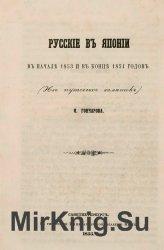 Русские в Японии в начале 1853 и в конце 1854 годов