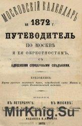 Московский календарь на 1872 г. Путеводитель по Москве и ее окрестностям, с ...
