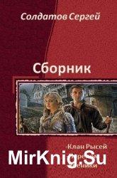 Солдатов Сергей - Cобрание из 3 произведений