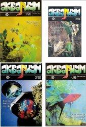 Аквариум №1-4 1998
