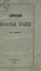 Слободские казачьи полки