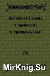 Восточная Европа в древности и средневековье. Выпуск X