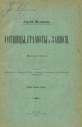 Сотницы, грамоты и записи Выпуск 5