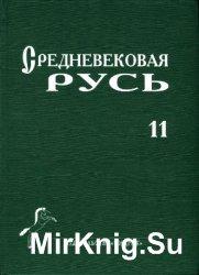 Средневековая Русь. Выпуск 11