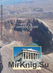 Минеральные ресурсы и цивилизация