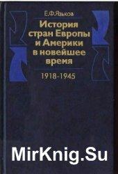 История стран Европы и Америки в новейшее время (1918-1945 гг.)