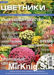 Цветники в саду №10 2016
