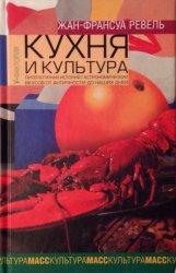 Кухня и культура. Литературная история гастрономических вкусов от Античности до наших дней