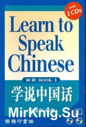 Learn to Speak Chinese (Book + Audio)