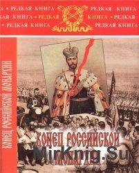 Конец российской монархии