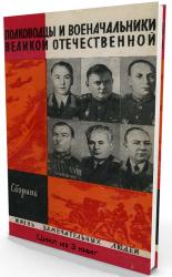 Полководцы и военачальники Великой Отечественной. Цикл из 3 книг