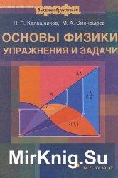 Основы физики. Упражнения и задачи