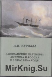 Заокеанские партнеры: Америка и Россия в 1830 - 1850-е гг.
