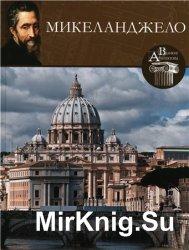 Великие архитекторы № 18. Микеланджело