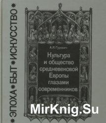 Культура и общество средневековой Европы глазами современников