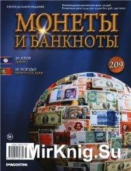 Монеты и Банкноты №-209