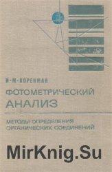 Фотометрический анализ. Методы определения органических соединений