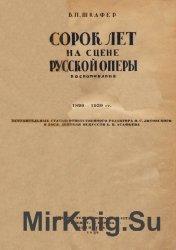 Сорок лет на сцене русской оперы. Воспоминания. 1890-1930 гг.