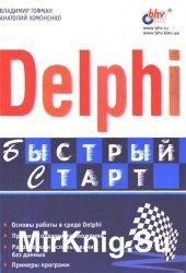 Delphi. Быстрый старт