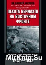 Пехота вермахта на Восточном фронте. 31-я пехотная дивизия в боях от Бреста ...