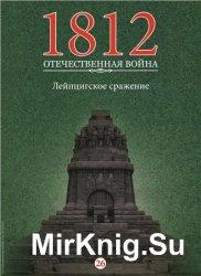 1812. Отечественная война. № 26. Лейпцигское сражение