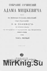 Собрание сочинений Адама Мицкевича (в четырех томах)
