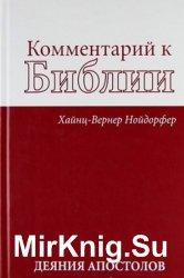 Комментарий к Библии. Деяния Апостолов. В 2-х томах