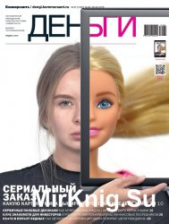 Коммерсантъ. Деньги №37 (сентябрь 2016)