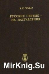 Русские Святые-их наставления