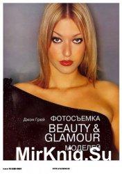 Фотосъемка Beauty & Glamour моделей