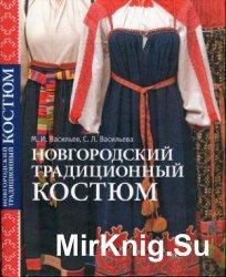 Новгородский традиционный костюм