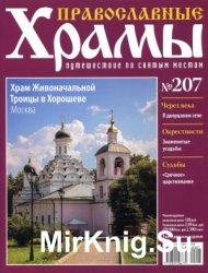Православные храмы №207 - Храм Живоначальной Троицы в Хорошеве. Москва