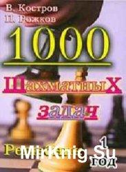 1000 шахматных задач. Решебник в двух частях