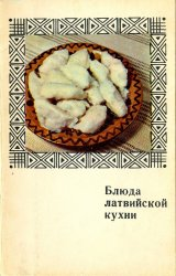 Блюда латвийской кухни