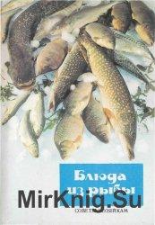 Советы хозяйкам. Блюда из рыбы