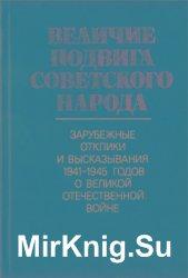 Величие подвига советского народа: Зарубежные отклики и высказывания 1941-1 ...