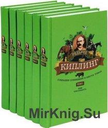 Киплинг Редьярд. Собрание сочинений в 6 томах