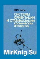 Системы ориентации и стабилизации космических аппаратов