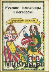 Русские пословицы и поговорки: учебный словарь