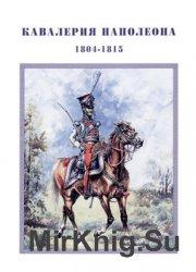Кавалерия Наполеона 1804-1815